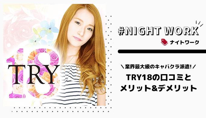 キャバクラ派遣TRY18(トライ)の口コミ&評判を紹介!【おすすめ】